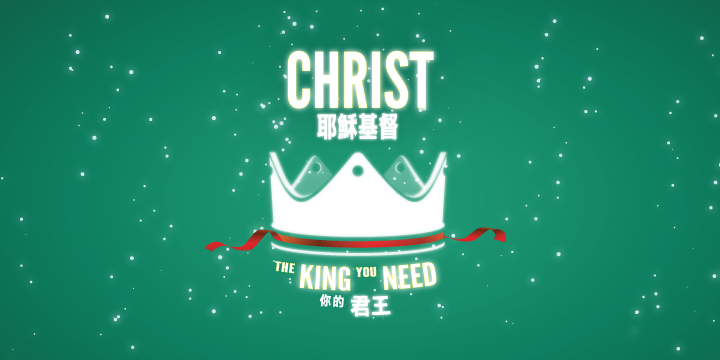The King You Need